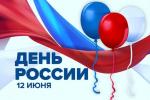 Мероприятия, приуроченные к празднованию Дня России