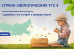 Всероссийский интерне-проект