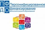 Персонифицированное финансирование дополнительного образования (ПФДО)