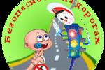 Интернет-акция «Безопасность детей на дороге»