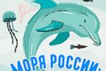 Всероссийский экоурок «Моря России. Угрозы и сохранение».