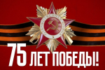 Мероприятия и акции, приуроченные к празднованию Дня Победы